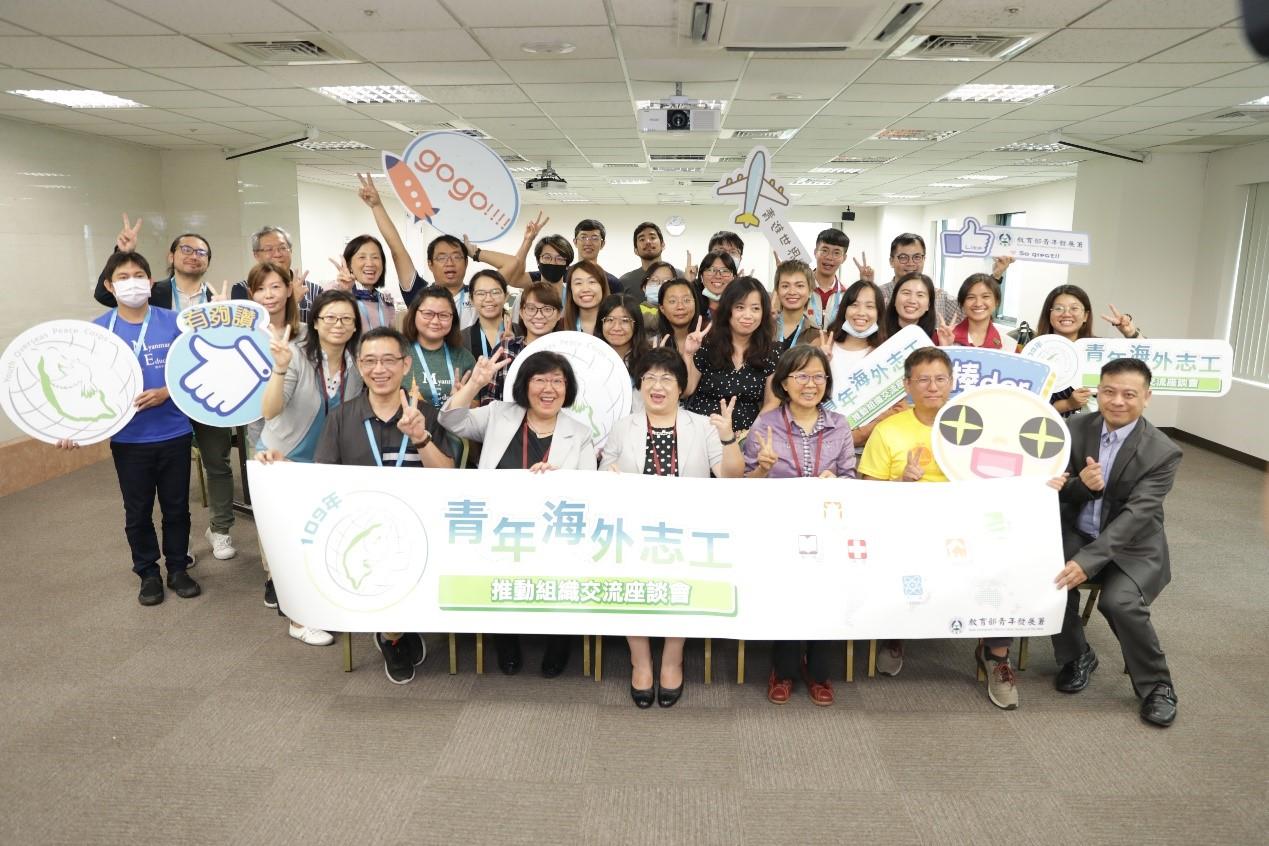 青年海外志工推動組織交流座談會大合照。